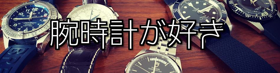 腕時計が好き